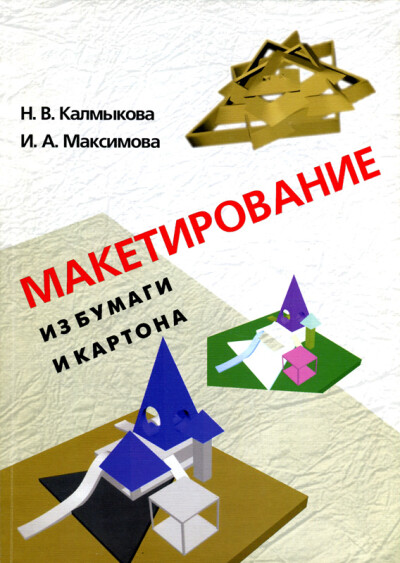 Калмыкова Н. В., Максимова И. А. — Макетирование из бумаги и картона - обложка