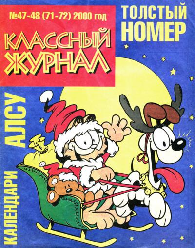 Скачать книгуКлассный журнал 47-48 (71-72) 2000