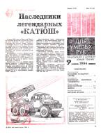 """""""ЮТ"""" для умелых рук 09.1984 скачать бесплатно или читать онлайн"""