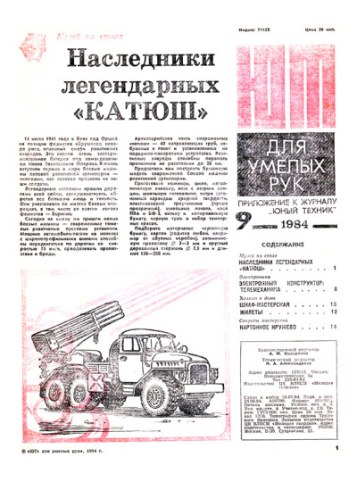 """""""ЮТ"""" для умелых рук 09.1984 - обложка"""