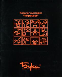 Каталог выставки «Игромир»