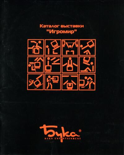 Каталог выставки «Игромир» - обложка