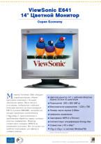 ViewSonic E641 скачать бесплатно или читать онлайн