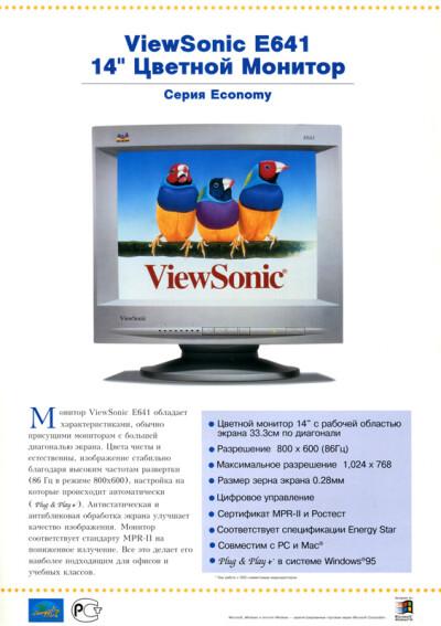 ViewSonic E641 - обложка