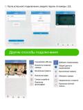 Приложение для видеокамер Yoosee — инструкция на русском языке - страница