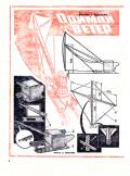 """ЮТ"" для умелых рук 12.1986 - страница"