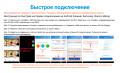 Приложение Yousee — инструкция на русском языке - страница