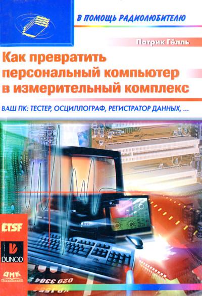 Гёлль П. – Как превратить персональный компьютер в измерительный комплекс - обложка