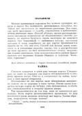 Вист Н. — Малая энциклопедия карточных игр - страница