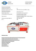 Автоматический станок для изготовления воздуховодов 3E MAKINA KKM-01 — инструкция на русском языке - страница