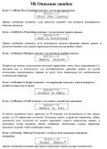 Лентообмоточный станок AT-101 — инструкция на русском языке - страница