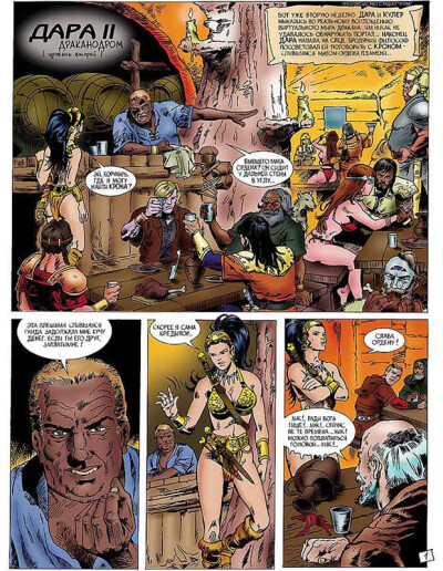 Дара II — Драконодром (уровень второй) - обложка