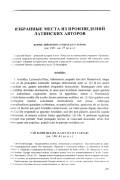 Гончарова Н. А. — Латинский язык: Учебник для вузов - страница