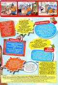 Микки Маус 01.2006 (307) - страница