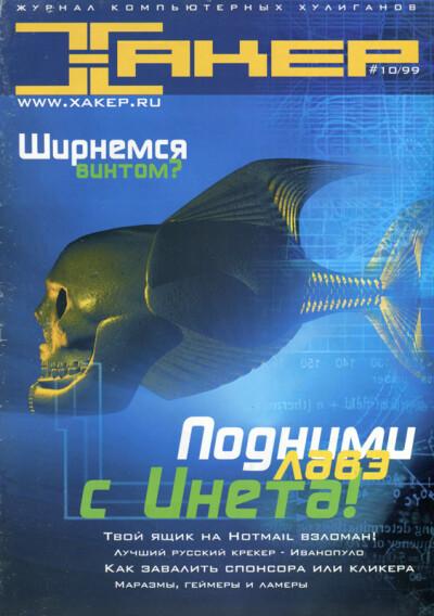 Хакер #10/99 - обложка