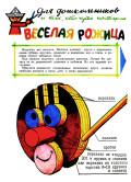 Горизонты техники для детей 12.1987 (307) - страница