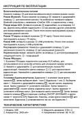 Bluetooth-колонка с часами OneDer V06 — инструкция на русском языке - страница