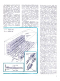 """ЮТ"" для умелых рук 05.1983 - страница"