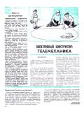 """ЮТ"" для умелых рук 02.1984 - страница"