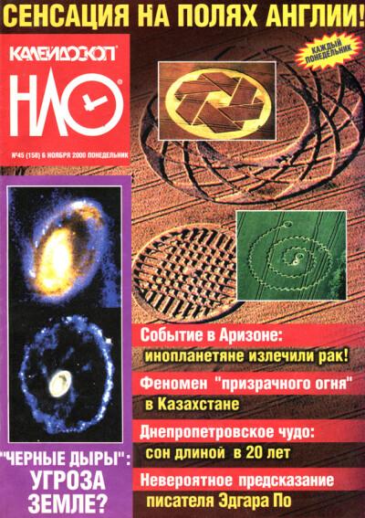 НЛО № 45 (158) 06.11.2000 - обложка