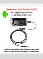 Эндоскоп USB для Android и PC — инструкция на русском языке скачать бесплатно или читать онлайн