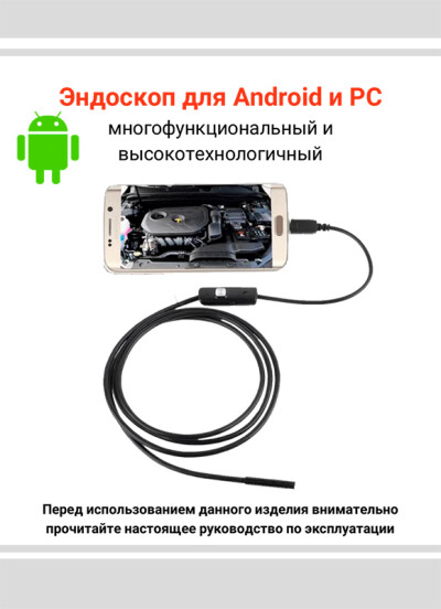 Скачать книгуЭндоскоп USB для Android и PC — инструкция на русском языке