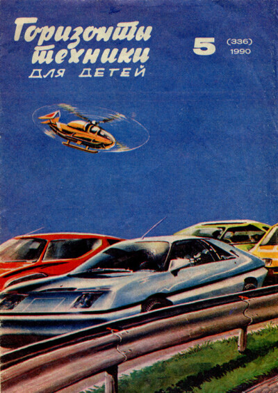 Горизонты техники для детей 05.1990 (336) - обложка