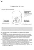 Электрический молокоотсос Horigen Koature — инструкция на русском языке - страница