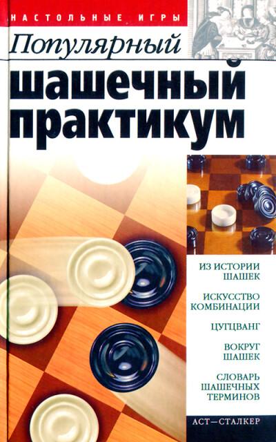 Пак В. Н. — Популярный шашечный практикум - обложка