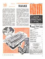 """""""ЮТ"""" для умелых рук 01.1986 скачать бесплатно или читать онлайн"""
