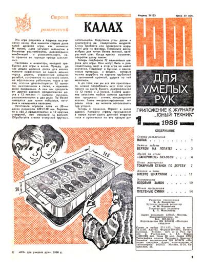 """""""ЮТ"""" для умелых рук 01.1986 - обложка"""