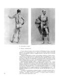 Еремеев О. А., Королев В. А., Репин Н. Н. — Учебный рисунок - страница