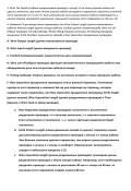 Станок для резки и зачистки шлейф-кабеля SWT508-PX2 — инструкция на русском языке - страница