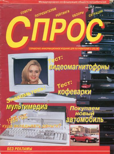 Спрос — 2.96 (20) - обложка