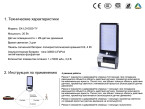 Фонарь светодиодный SX-LD-0020-TY — инструкция на русском языке скачать бесплатно или читать онлайн