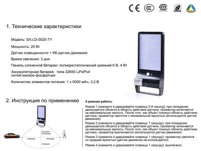 Скачать книгуФонарь светодиодный SX-LD-0020-TY — инструкция на русском языке