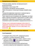 Эндоскоп USB для Android и PC — инструкция на русском языке - страница