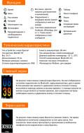 Смарт-браслет HRS-Q6 — инструкция на русском языке - страница