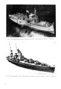 Карпинский А., Смолис С. — Модели судов из картона - страница