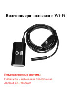 Видеокамера-эндоскоп с Wi-Fi — инструкция на русском языке скачать бесплатно или читать онлайн