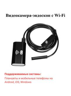 Видеокамера-эндоскоп с Wi-Fi — инструкция на русском языке