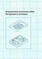 Встраиваемая потолочная лейка Steamtec — инструкция на русском языке скачать бесплатно или читать онлайн