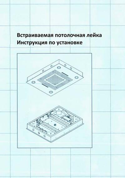 Встраиваемая потолочная лейка Steamtec — инструкция на русском языке - обложка
