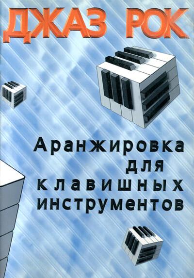 Скачать книгуХэрли Д. — Джаз Рок. Аранжировка для клавишных инструментов