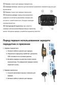 Ошейник для тренировки собак — инструкция на русском языке - страница