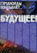 НЛО № 50 (163) 11.12.2000 - страница