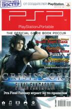 PSP The Official Guide Book Россия — выпуск 9, 2008 скачать бесплатно или читать онлайн
