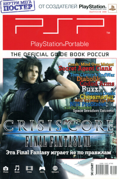 PSP The Official Guide Book Россия — выпуск 9, 2008 - обложка