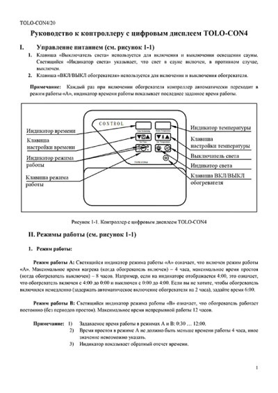 Контроллер для сауны TOLO-CON4 — инструкция на русском языке - обложка