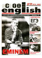 School English № 17 (073) 11.11.2002 скачать бесплатно или читать онлайн